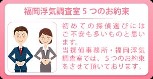 福岡浮気調査室5つのお約束