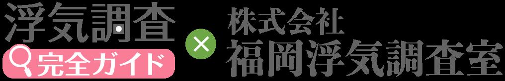 福岡浮気調査室